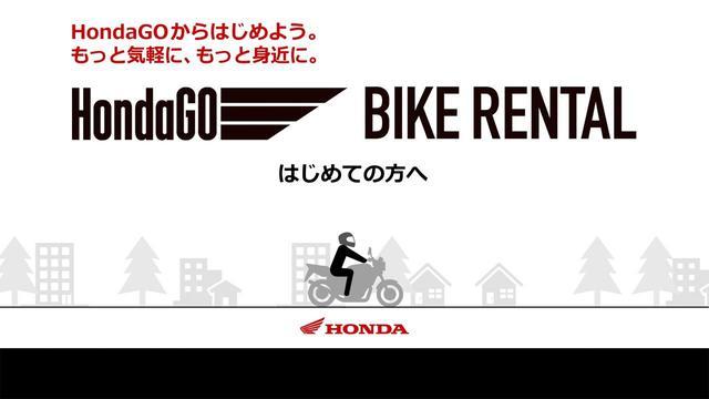 画像: HondaGO BIKE RENTALご利用方法 「はじめての方へ」 youtu.be