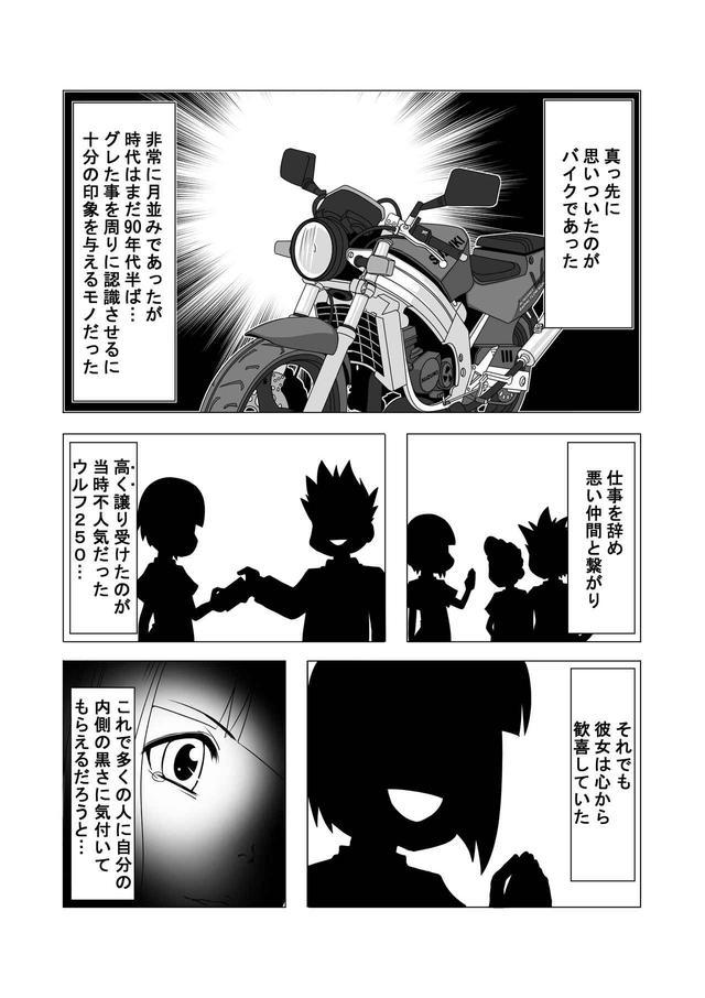 画像5: 【連載】馬場郁子がこよなくバイクを愛す理由(第六話:武里久子がこよなくバイクを愛すワケ)作:鈴木秀吉