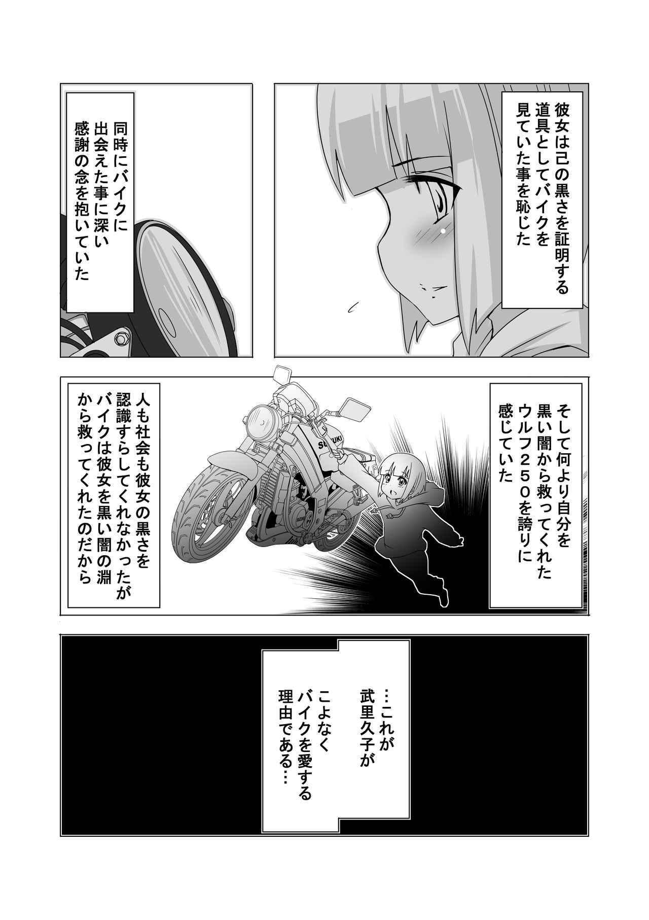 画像8: 【連載】馬場郁子がこよなくバイクを愛す理由(第六話:武里久子がこよなくバイクを愛すワケ)作:鈴木秀吉