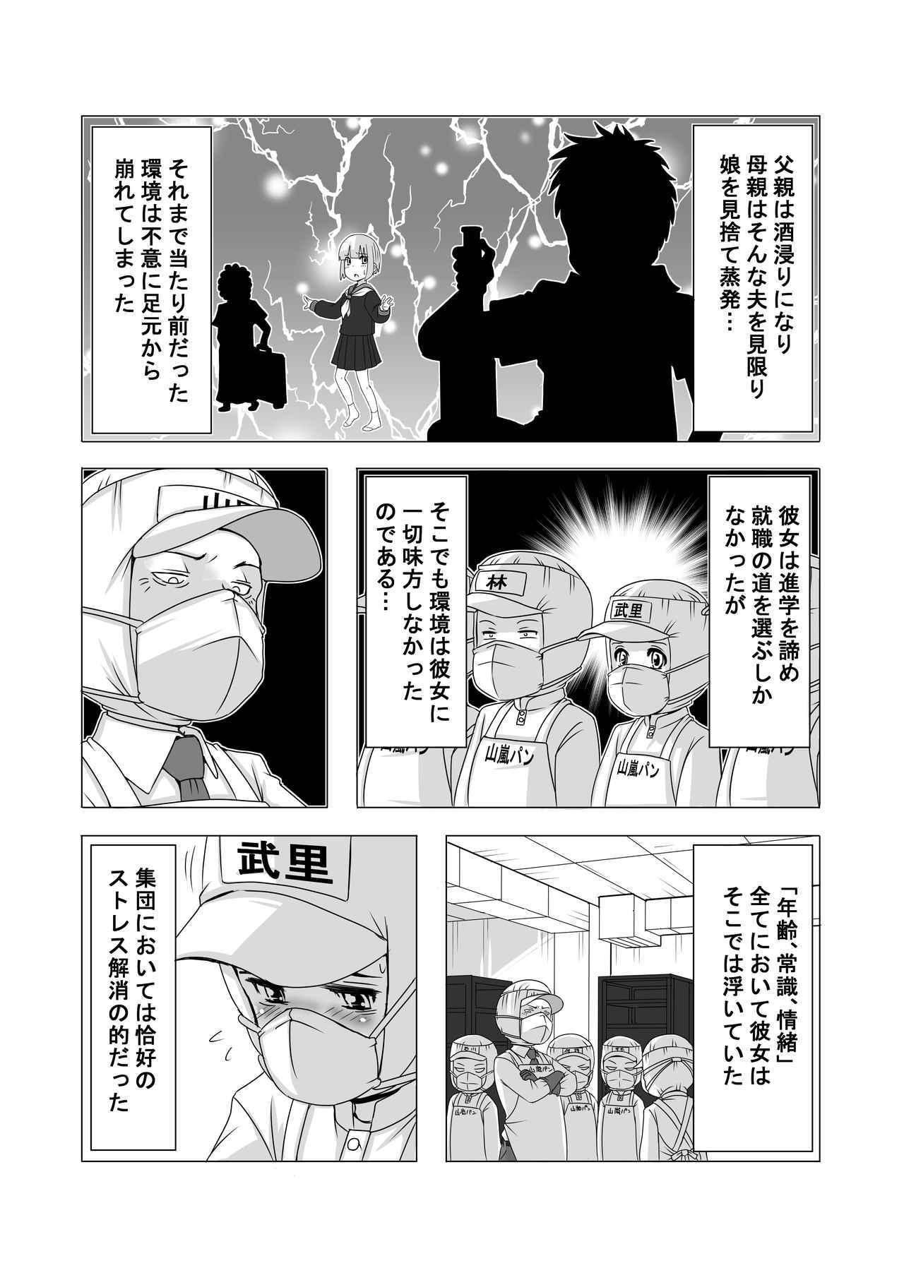 画像2: 【連載】馬場郁子がこよなくバイクを愛す理由(第六話:武里久子がこよなくバイクを愛すワケ)作:鈴木秀吉