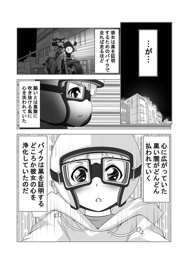 画像6: 【連載】馬場郁子がこよなくバイクを愛す理由(第六話:武里久子がこよなくバイクを愛すワケ)作:鈴木秀吉