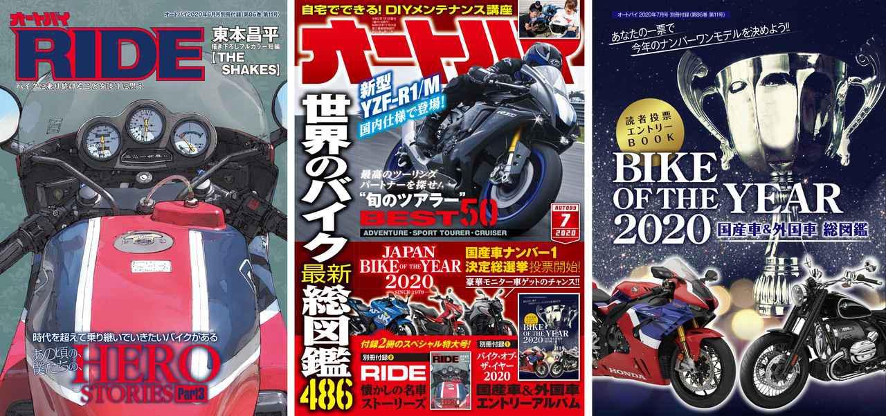 画像: ドーンっと3冊セット! 月刊『オートバイ』2020年7月号は快適ツーリングを楽しむツアラー大特集 付録は「RIDE」と「国産車&外国車総図鑑」!! - webオートバイ