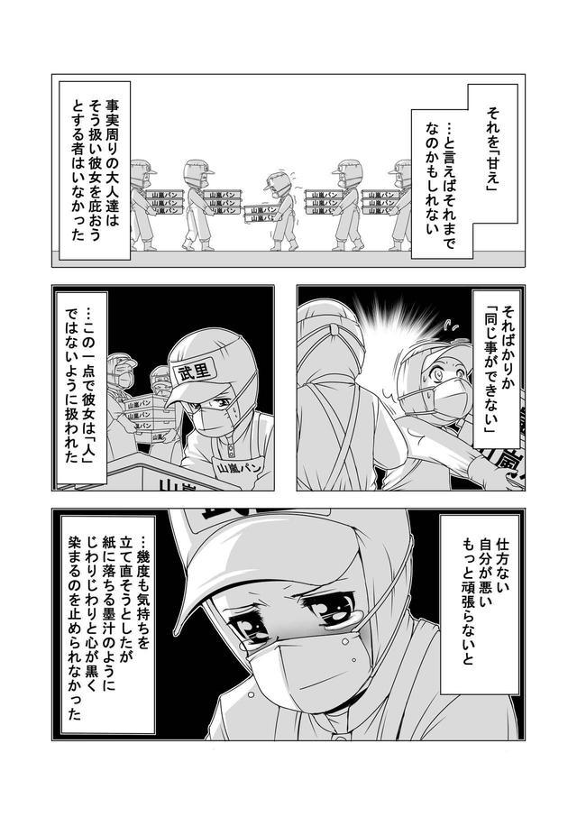 画像3: 【連載】馬場郁子がこよなくバイクを愛す理由(第六話:武里久子がこよなくバイクを愛すワケ)作:鈴木秀吉