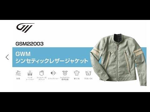 画像: GSM22003 GWM シンセティックレザージャケット www.youtube.com