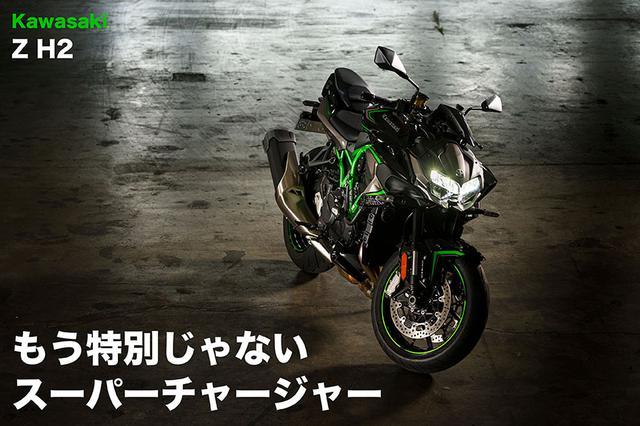 画像: もう特別じゃないスーパーチャージャー Kawasaki Z H2 | WEB Mr.Bike