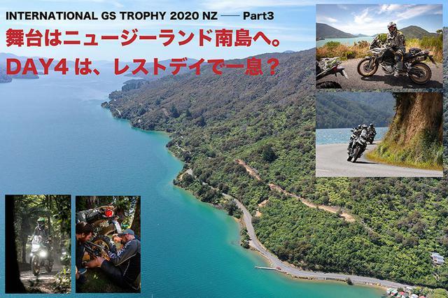 画像: INTERNATIONAL GS TROPHY 2020 NZ 究極の冒険エクスペリエンス。ニュージーランドの8日間を追う。PART3 | WEB Mr.Bike