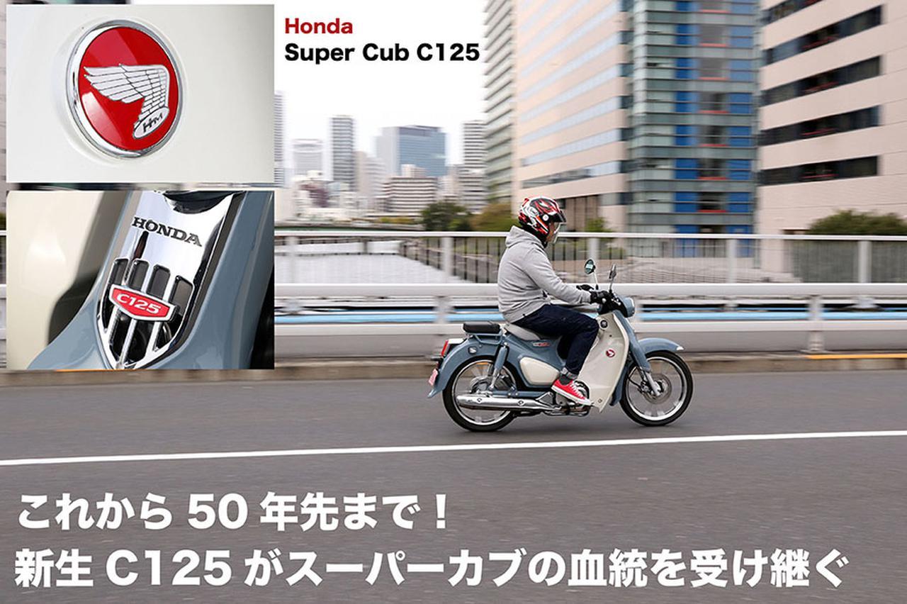 画像: Honda Super Cub C125『これから50年先まで! 新生C125がスーパーカブの血統を受け継ぐ』   WEB Mr.Bike