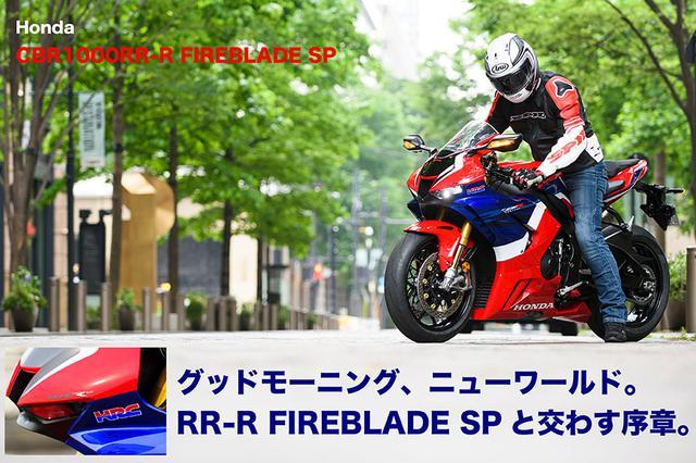 画像: Honda CBR1000RR-R FIREBLADE SP 『グッドモーニング、ニューワールド。 RR-R FIREBLADE SPと交わす序章。』 | WEB Mr.Bike