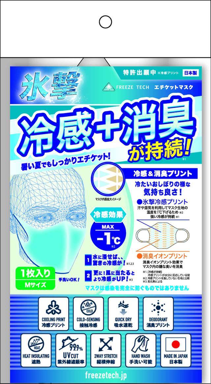 画像1: 夏用マスクとして大ヒットの予感! フリーズテックが冷感効果抜群の「氷撃エチケットマスク」を発売へ