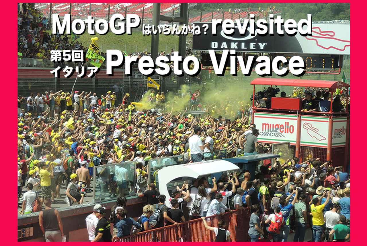 画像: MotoGPはいらんかね? revisited 第5回:イタリア Presto Vivace   WEB Mr.Bike