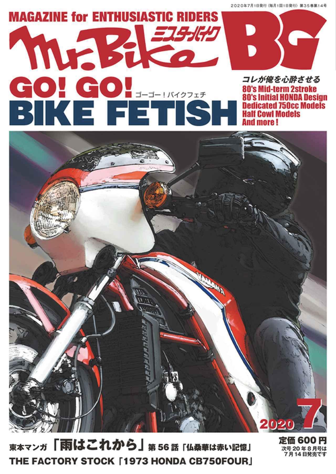 画像: ■ミスター・バイクBG 7月号絶賛発売中です。
