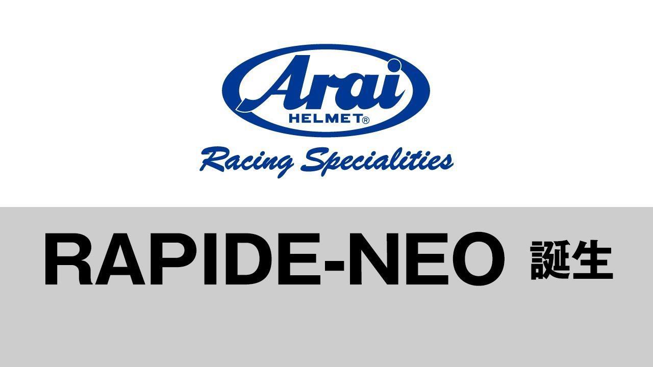 画像: RAPIDE-NEO Promotion Video www.youtube.com