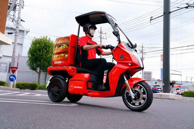 画像1: バイクの車種は何だ? マクドナルドがデリバリーサービス用に「電動3輪バイク」のテスト導入を開始!
