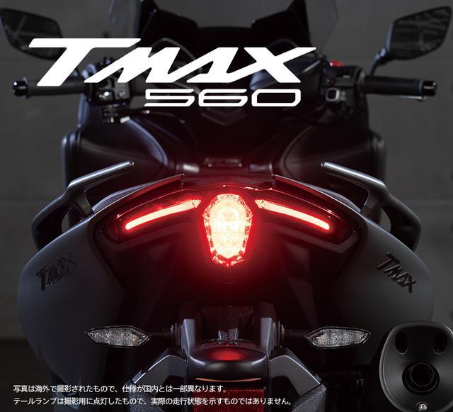 画像: TMAX560 - バイク・スクーター|ヤマハ発動機株式会社