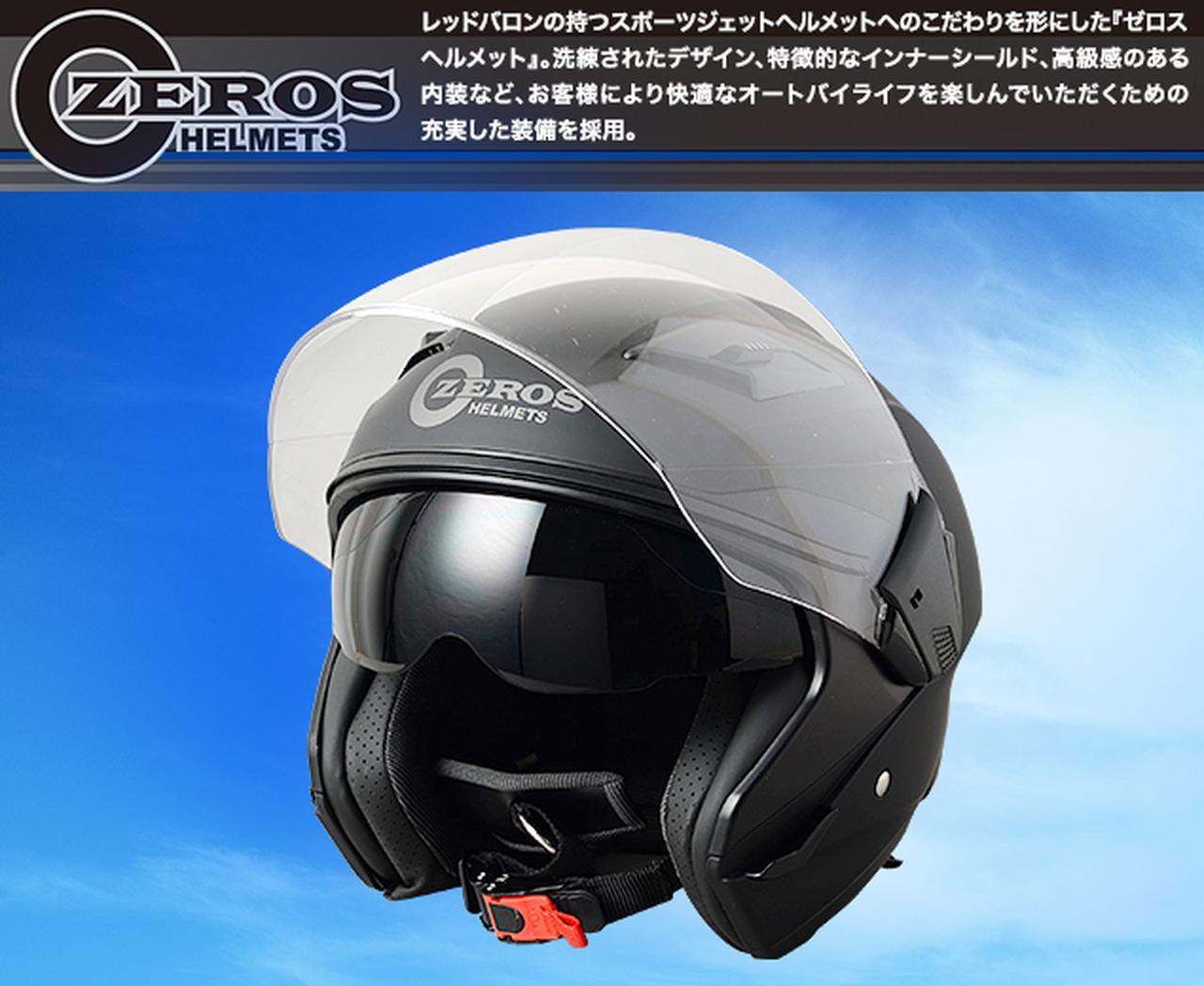 画像: ROM ゼロスヘルメット / レッドバロン公式サイト