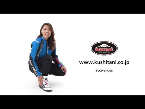 画像: KUSHITANI K-4574 フローシューズ www.youtube.com