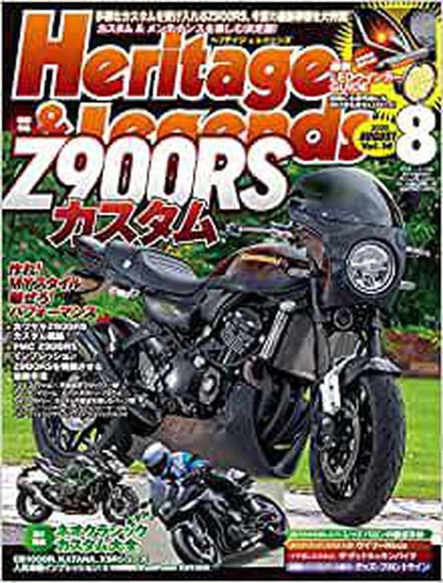 画像: Heritage & Legends (ヘリテイジ&レジェンズ) Vol.14 [雑誌] (Mr.Bike BG 2020年8月号臨時増刊) | H&L PLANNING |本 | 通販 | Amazon