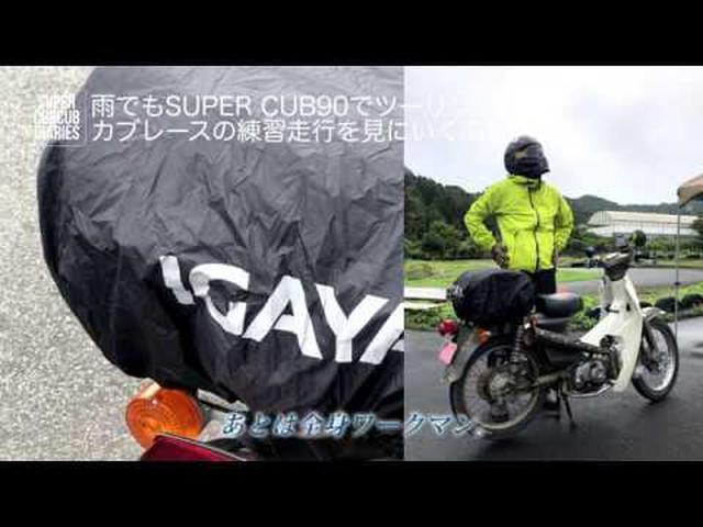 画像: 雨でもSUPER CUB90でツーリング。カブレースの練習走行を見にいくのだ。 youtu.be