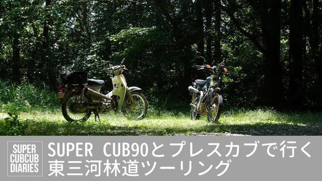 画像: SUPER CUB90とプレスカブで行く。東三河林道ツーリング youtu.be