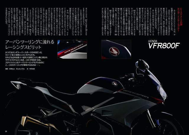 画像1: 「RIDE」の主役はホンダ「VFR800F」!
