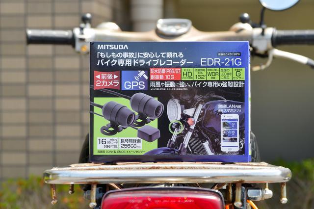 画像: バイク専用に開発されたEDR-21Gは、こんなドラレコ。