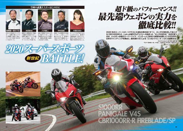 画像1: 月刊『オートバイ』最新8月号が7月1日(水)に全国の書店およびオンライン書店で発売します!