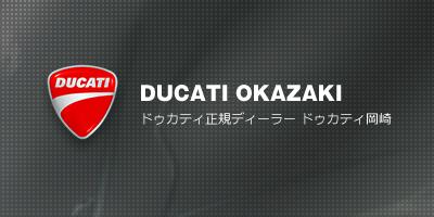 画像: DUCATI OKAZAKI ドゥカティ正規ディーラー ドゥカティ岡崎
