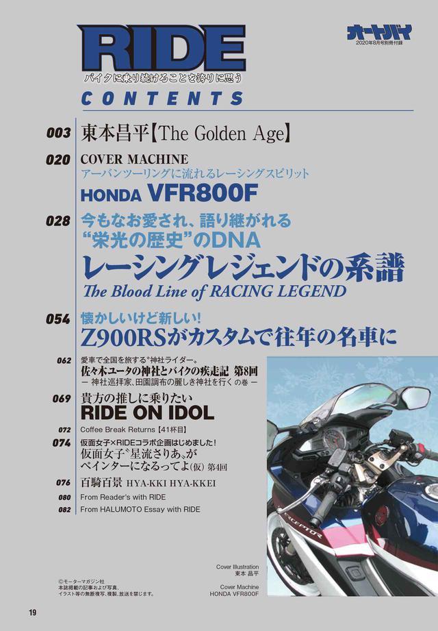画像5: 新型スーパースポーツバイクを比較検証! 月刊『オートバイ』2020年8月号は別冊付録「RIDE」とセットで7月1日発売