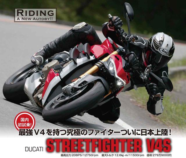 画像3: 月刊『オートバイ』最新8月号が7月1日(水)に全国の書店およびオンライン書店で発売します!