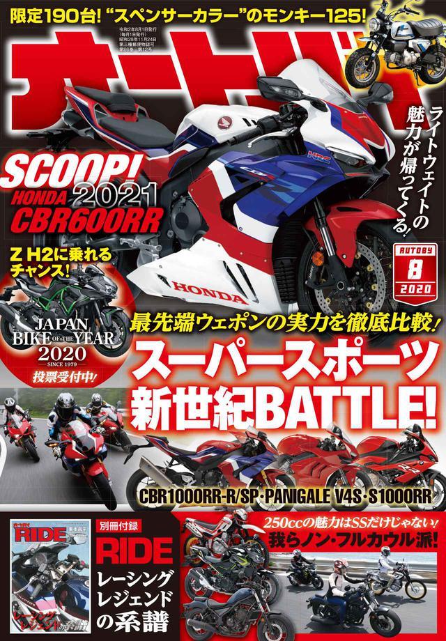 画像2: 新型スーパースポーツバイクを比較検証! 月刊『オートバイ』2020年8月号は別冊付録「RIDE」とセットで7月1日発売