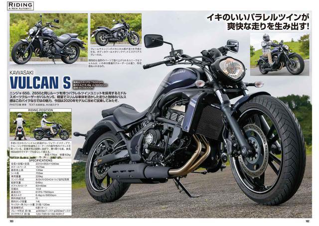 画像4: 月刊『オートバイ』最新8月号が7月1日(水)に全国の書店およびオンライン書店で発売します!