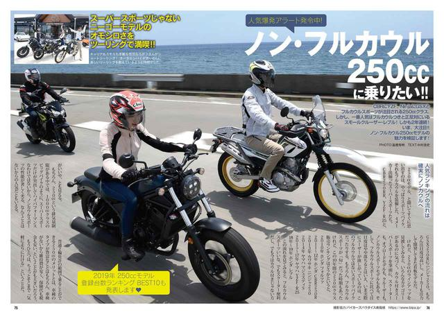 画像2: 月刊『オートバイ』最新8月号が7月1日(水)に全国の書店およびオンライン書店で発売します!