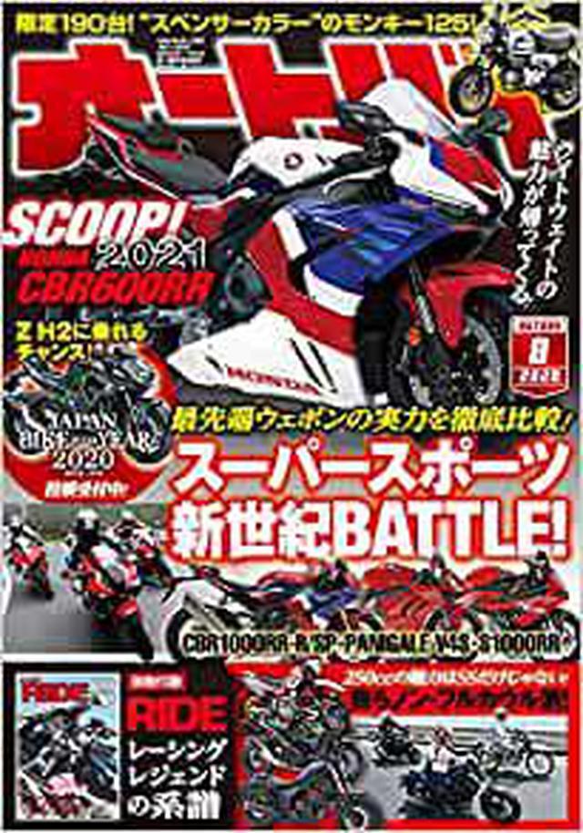 画像: オートバイ 2020年8月号 [雑誌] | オートバイ編集部 |本 | 通販 | Amazon