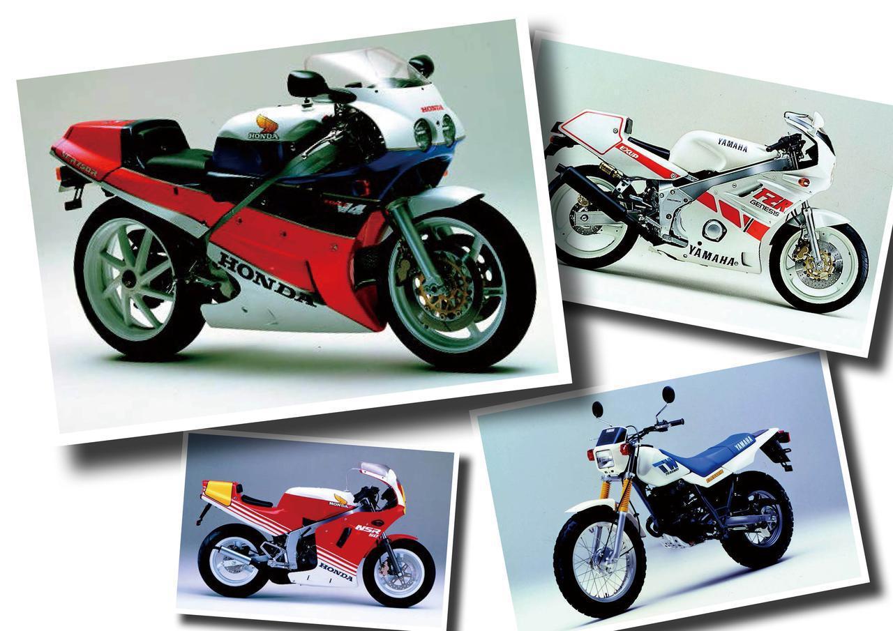 画像: VFR750R[RC30]やFZR250リミテッドなどの限定車が続々登場!日本バイク100年史 Vol.041】(1987年)<Webアルバム> - webオートバイ