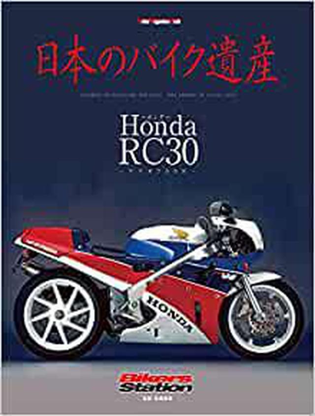 画像: 日本のバイク遺産 Honda RC30 ‐VFR750R‐ (Motor Magazine Mook) | 佐藤康郎, 「日本のバイク遺産」製作チーム |本 | 通販 | Amazon