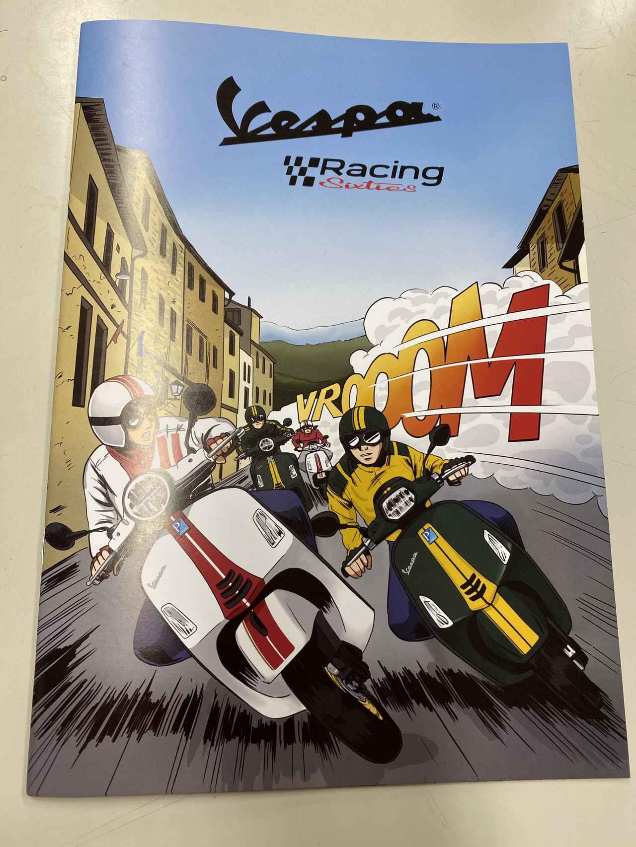 Images : 1番目の画像 - 「ほぼ月刊「梅本まどかとオートバイ」vol.26 ベスパ Sprint 150 Racing Sixties」のアルバム - webオートバイ