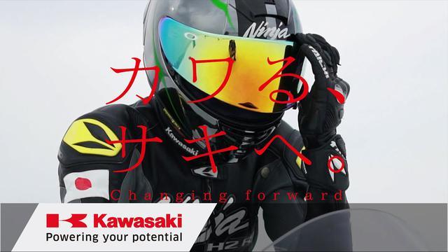 画像: 川崎重工: 「カワる、サキへ。」モーターサイクル篇 www.youtube.com