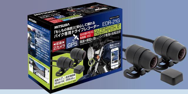 画像: バイク専用ドライブレコーダー EDR-21G