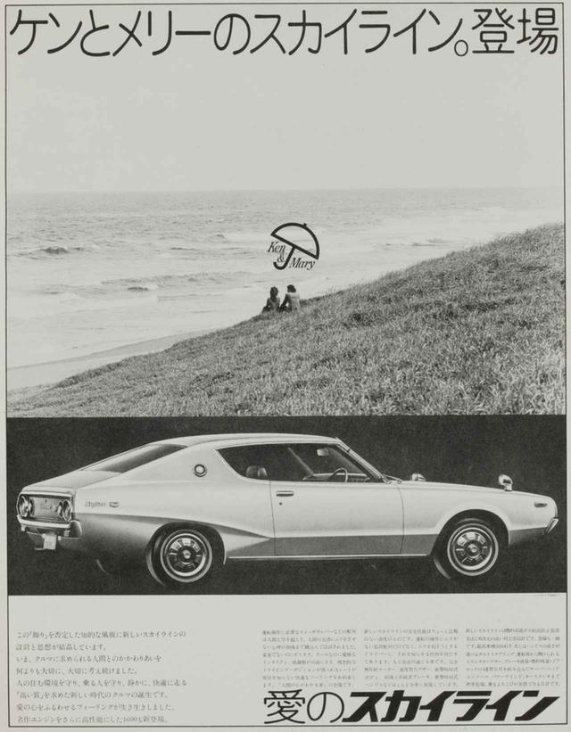 画像: C110型スカイライン発表直後の新聞広告より。ケンとメリーのロゴマークはまだ控えめ(?)だった。※広告写真提供/ライトパブリシティ