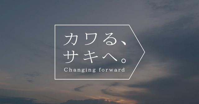 画像: カワる、サキへ。Changing forward | THE STORIES | 川崎重工業株式会社