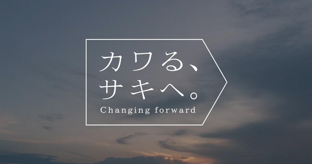 画像: カワる、サキへ。Changing forward   THE STORIES   川崎重工業株式会社