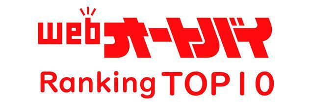 画像: 【月間ランキング】 webオートバイ「人気記事TOP10」5月に一番人気を集めた記事はこれだった!(2020年5月) - webオートバイ
