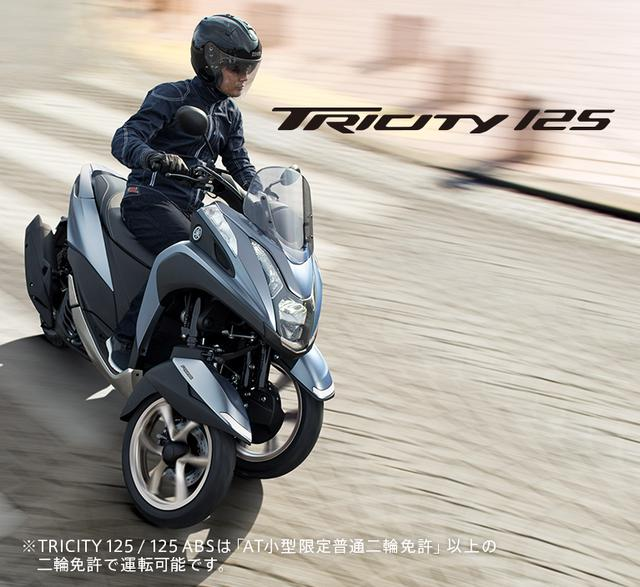 画像: トリシティ125 |ヤマハ発動機 公式サイト