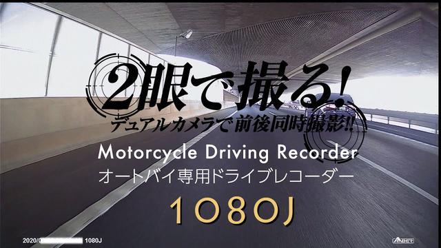画像: 【NEW】オートバイ専用ドライブレコーダー「1080J」 youtu.be
