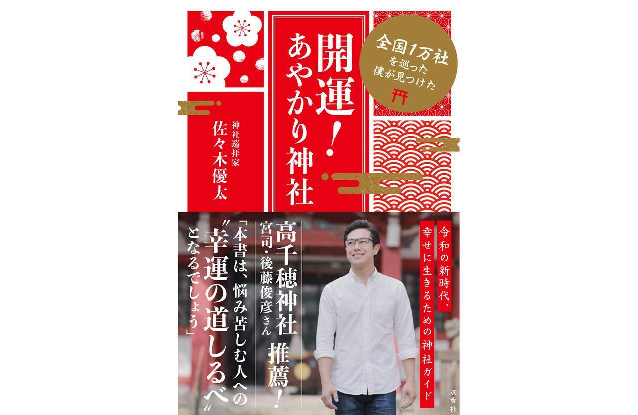 画像: 『RIDE』でおなじみ佐々木優太さんが初の著書を発表! 『全国1万社を巡った僕が見つけた 開運! あやかり神社』(双葉社) - webオートバイ