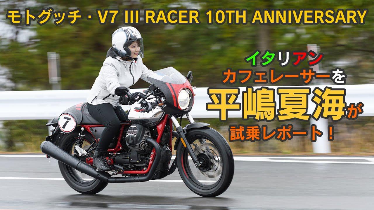 画像1: 【実際どうなの? 】試乗レポ【平嶋夏海 × モトグッチ・V7 III Racer 10th ANNIVERSARY】編 youtu.be
