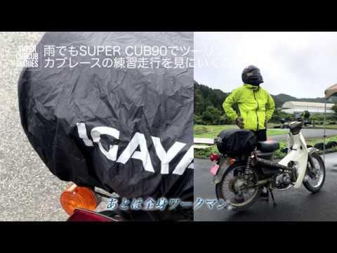 画像: 雨でもスーパーカブ90でツーリング。カブレースの練習走行を見にいくのだ。 youtu.be