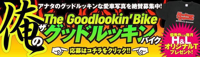 画像: handl-mag.com