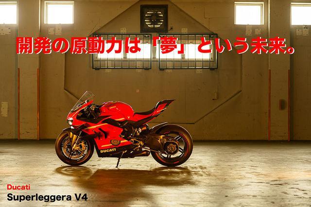 画像: Ducati Superleggera V4  『開発の原動力は「夢」という未来。』 | WEB Mr.Bike