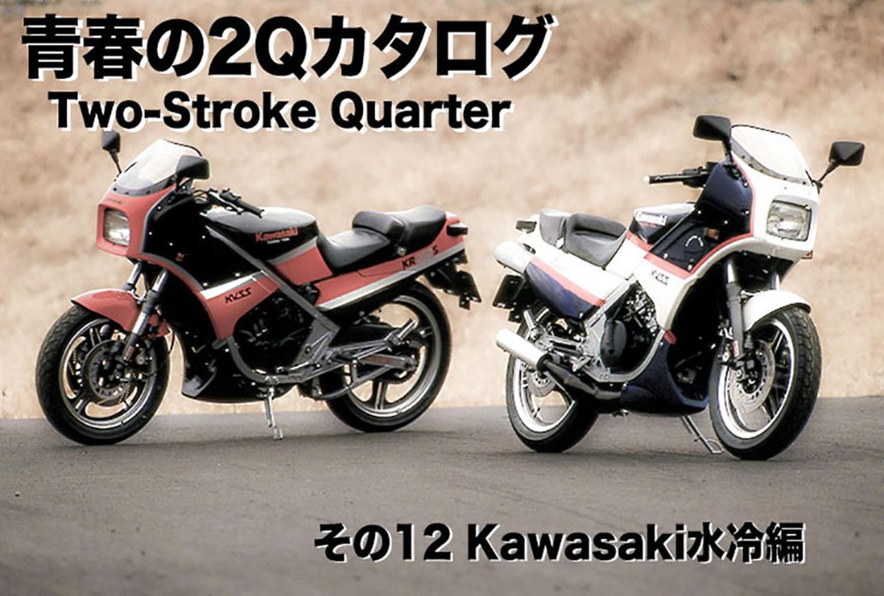 画像: 青春の2Q(2ストローク・Quarter)カタログ その12 Kawasaki 水冷編   WEB Mr.Bike
